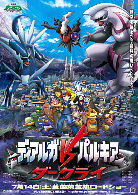 Pocket Monsters Diamond Pearl Movie 2007 Pikachu The Movie 10th Anniversary Pocket Monsters Diamond Pearl: Dialga VS Palkia VS Darkrai Pokemon Movie 10th