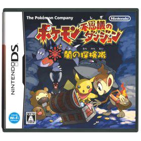 Pokemon Mystery Dungeon 2 Mysterydungeon2_coverba
