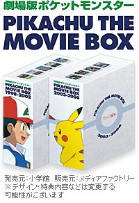 皮卡丘 THE MOVIE BOX 完全限定生�b: DVD-BOX 「��霭妤荪饱氓去猊螗攻咯` PIKACHU THE MOVE BOX」(ピカチュウ・ザ・ム�`ビ�`)!!!