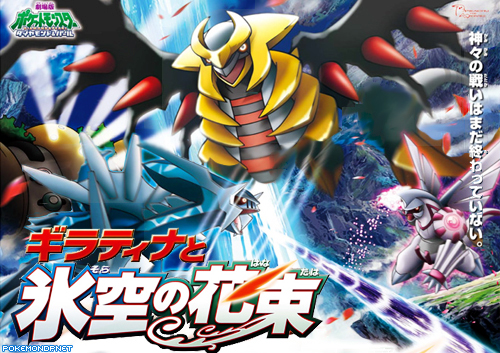 Pokemon Diamond Pearl Movie 11 2008 Giratina to Sora no Hanataba